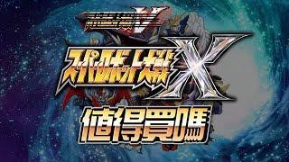 【超級機械人大戰X】值得買嗎? (中文字幕)