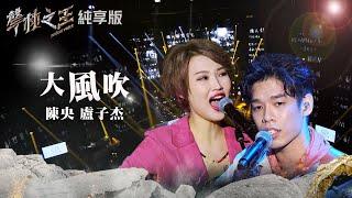 【聲林之王2】EP6 純享版|陳央 盧子杰 大風吹|林宥嘉 蕭敬騰 COCO 李玟 Jungle Voice 2