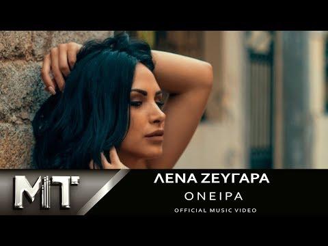 Λένα Ζευγαρά - Όνειρα