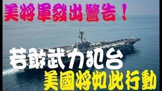 美將軍發出警告:若敢武力犯台 美國將如此行動!