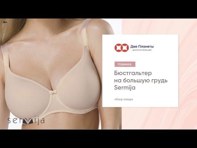 Видео Бюстгальтер SERMIJA 170-16-L, Бежевый