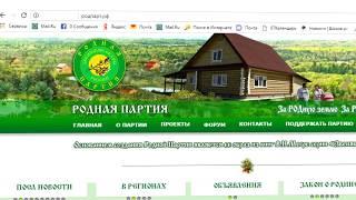 Александр Самохин о целях и задачах Родной партии