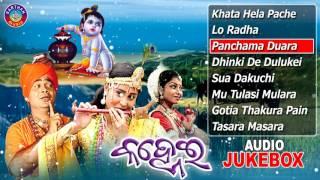 Khata Hela Pachhe Handika Dahi & Other Hit Bhajans | Full Audio Songs Juke Box | Sidharth Bhakti