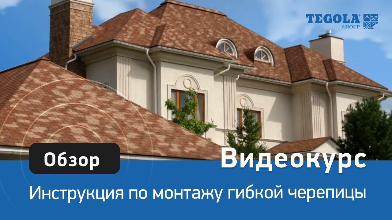 Монтаж кровельной системы ТЕГОЛА. Видеокурс