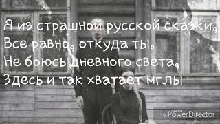 Текст песни «IC3PEAK — СКАЗКА / FAIRYTALE»