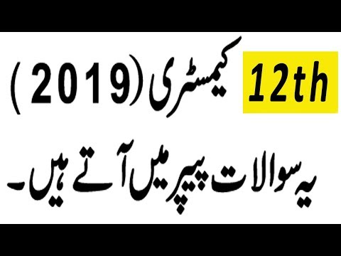 12th class chemistry guess paper 2019 Important Short&Long