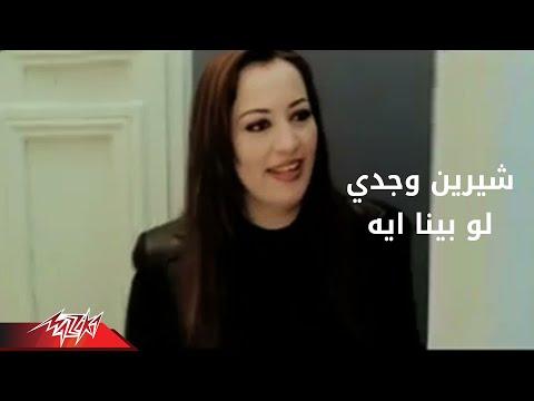 Law Bena Eih - Sherin Wagde لو بينا إيه - شيرين وجدي