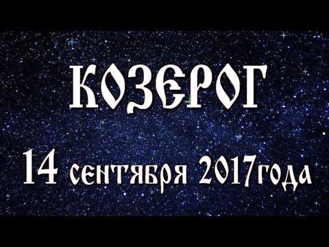 Гороскоп на 15 мая 2017 года козерог