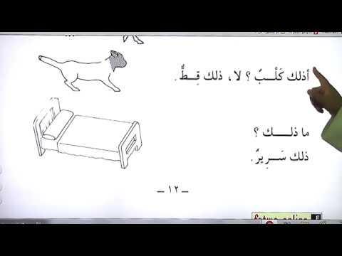 Easy Madina Arabic Class: 1   Lesson: 1-3 Intermediate Level Arabic Course
