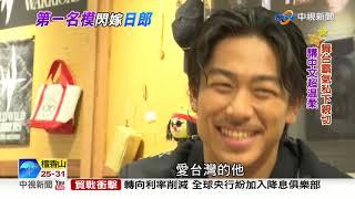 林志玲閃婚AKIRA 獨家專訪解密第一名模老公│中視新聞 20190607