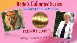 Тарифные планы Rede X Unlimited Series