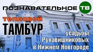 Заметки: Тепловой тамбур усадьбы Рукавишниковых (Познавательное ТВ, Артём Войтенков)
