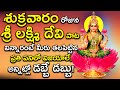MAHALAKSHMI DEVI TELUGU DEVOTIONAL SONGS | FRIDAY TELUGU BHAKTI SONGS 2020
