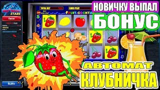 Казино Вулкан как выиграть Новичку в автомате Клубничка (Fruit Coctail)