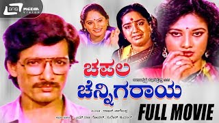 Chapala Chennigaraya  ಚಪಲ ಚೆನ್ನಿಗರಾಯ Kannada Full Comedy Movie HD  Kashinath Kalpana