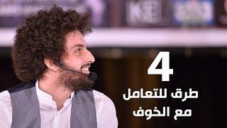 4 طرق للتعامل مع الخوف من الفشل - Dreamcatcher - كريم اسماعيل | Kareem Esmail