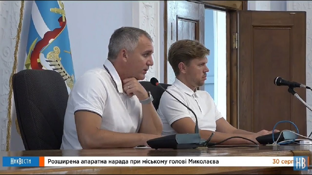 Аппаратное совещание в мэрии Николаева