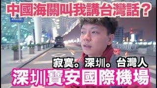 《飛行體驗EP17》中國海關叫我講台灣話?|深圳宝安国际机场|台灣人。寂寞一個人|Shenzhen Baoan International Airport|大陸【我是老爸】