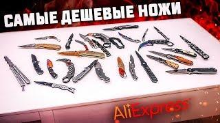 КУЧА НОЖЕЙ С ALIEXPRESS! ПОПОЛНИЛ КОЛЛЕКЦИЮ!