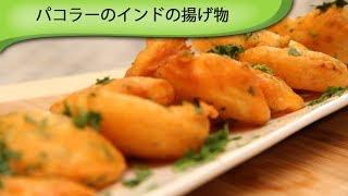 パコラのインドの揚げ物 Fried Pakoda