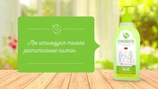 Гипоаллергенное жидкое мыло с маслами мирта, душицы и герани Synergetic, 500мл от компании Зеленый магазин Минск - видео
