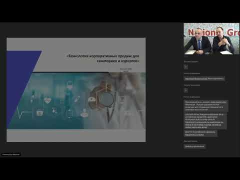 «Новые технологии для увеличения корпоративных продаж и дополнительных услуг вашего санатория»