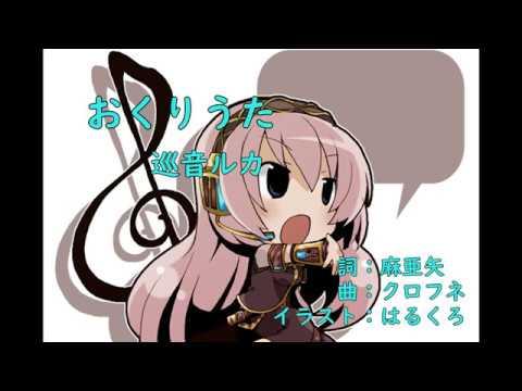 【巡音ルカV4X】おくりうた【オリジナル】
