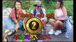 Nepali Comedy Gadbadi 88 Rajendra Nepali (Latte) by Aama Agnikumari Media