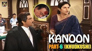 KANOON Part-6 (KHUDKHUSHI) - Most Entertaining Tv Serial Full HD - Evergreen Hindi Serials