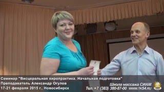 А. Огулов - Награждение и благодарности. Висцеральная терапия 1 ступень. 17.07.2015