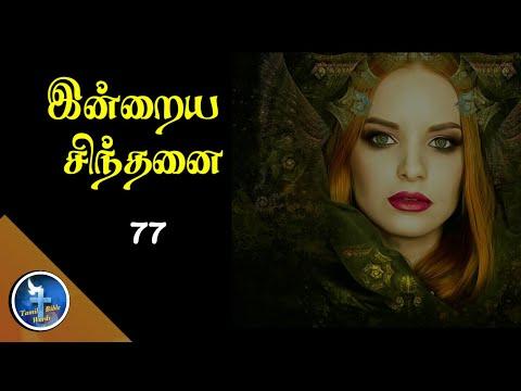 இன்றைய சிந்தனை 76 | Thought for the day | Tamil bible words