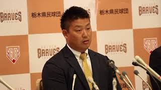 8月1日に元巨人村田修一が会見!現在の心境を明かす