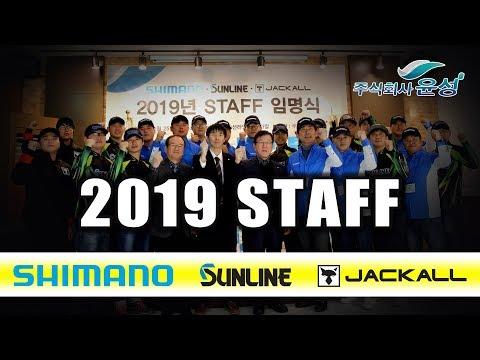 2019 시마노 선라인 자칼 staff 임명식