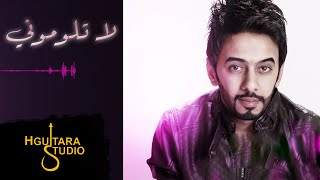 Abdullah Alhameem - La Telomone (Official Lyric Clip) | 2015 | عبدالله الهميم - لا تلوموني MP3