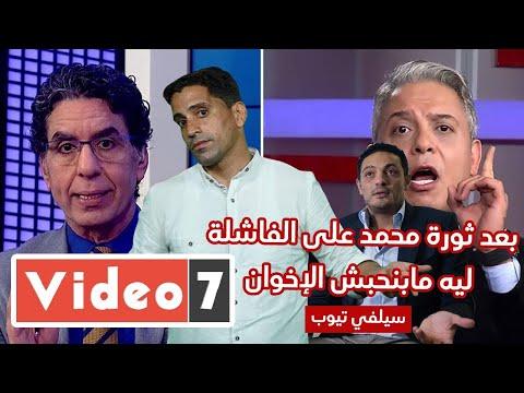 بعد ثورة محمد على الفاشلة ليه مابنحبش الإخوان / سيلفى تيوب