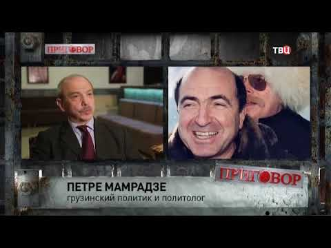 Приговор. Березовский против Абрамовича [14/11/2018]