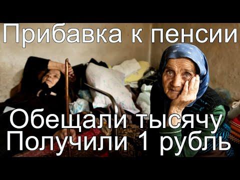 Снижение индексации пенсий в 2020 году. Прибавка к пенсии 1 рубль.  Помощь юриста по недвижимости.