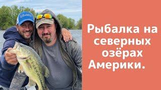 Рыбалка на великие озера америки доклад