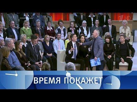 Михаил Саакашвили в Киеве. Время покажет. Выпуск от 06.12.2017 (видео)