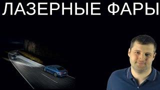 Лазерные фары BMW и Audi