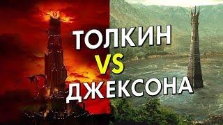 Властелин Колец: Две Крепости. Книга vs Фильм.