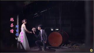 阿吉仔-尪某情 (vs吳儀君) 【官方完整版MV】