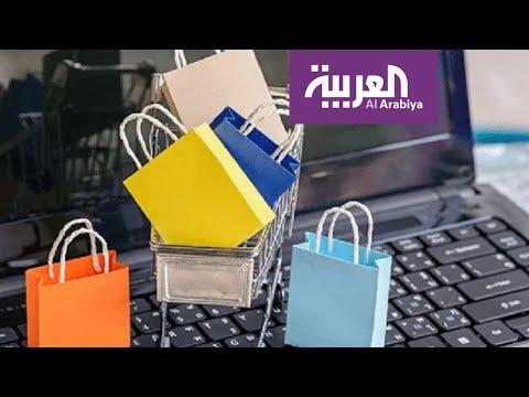 العرب اليوم - شاهد: أفضل طريقة للتتسوق الإلكتروني وأبرز المخاطر الواجب تجنبها