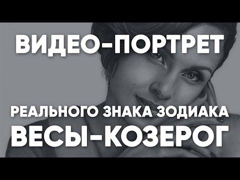 Видео-портрет реального знака зодиака Весы-козерог