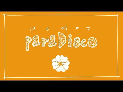 【VOCALOID Original】paraDisco【MEIKO V3】