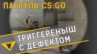 ТРИГГЕРЕНЫШ С ДЕФЕКТОМ - Патруль CS GO