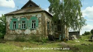 Купили дом в деревне Ч2. Фотоотчёт за 2 месяца.