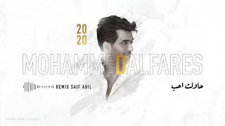 تحميل و استماع محمد الفارس ريمكس اغنية حاولت احب غيرك Mohammed Alfares -REMIX MP3