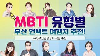 MBTI 유형별 나에게 맞는 부산 언택트 여행지는?!의 이미지