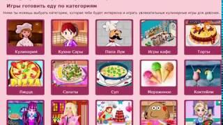 Игры для девочек готовим еду